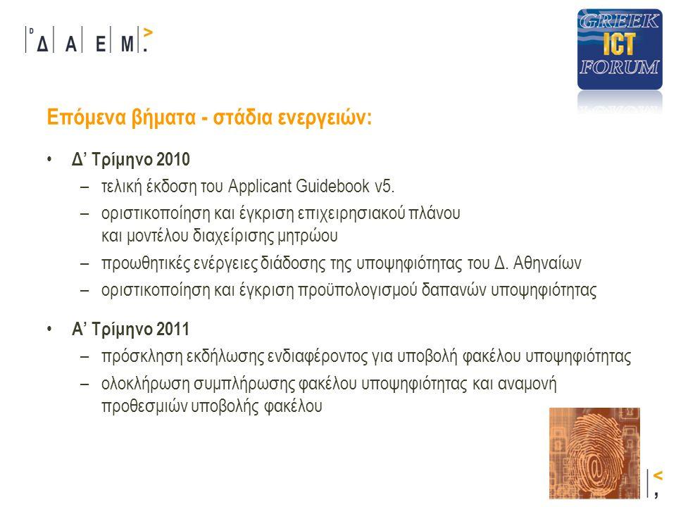 Επόμενα βήματα - στάδια ενεργειών: • Δ' Τρίμηνο 2010 –τελική έκδοση του Applicant Guidebook v5.