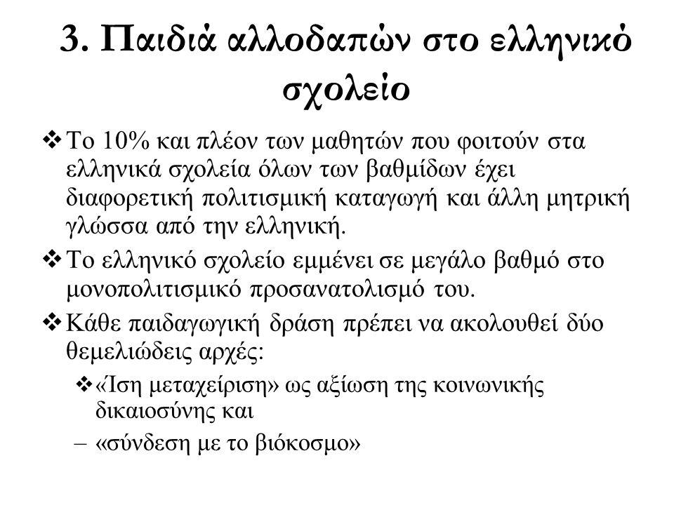 3. Παιδιά αλλοδαπών στο ελληνικό σχολείο  Το 10% και πλέον των μαθητών που φοιτούν στα ελληνικά σχολεία όλων των βαθμίδων έχει διαφορετική πολιτισμικ