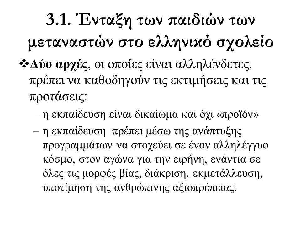 3.1. Ένταξη των παιδιών των μεταναστών στο ελληνικό σχολείο  Δύο αρχές, οι οποίες είναι αλληλένδετες, πρέπει να καθοδηγούν τις εκτιμήσεις και τις προ