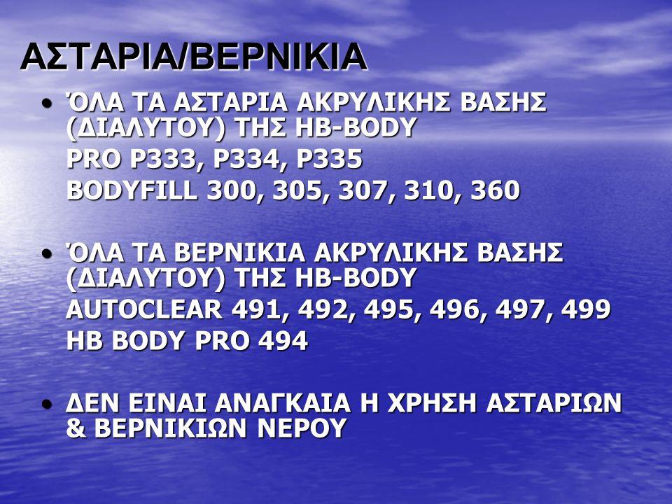 ΑΣΤΑΡΙΑ / ΒΕΡΝΙΚΙΑ •ΌΛΑ ΤΑ ΑΣΤΑΡΙΑ ΑΚΡΥΛΙΚΗΣ ΒΑΣΗΣ (ΔΙΑΛΥΤΟΥ) ΤΗΣ ΗΒ-BODY PRO P333, P334, P335 BODYFILL 300, 305, 307, 310, 360 •ΌΛΑ ΤΑ ΒΕΡΝΙΚΙΑ ΑΚΡΥΛ