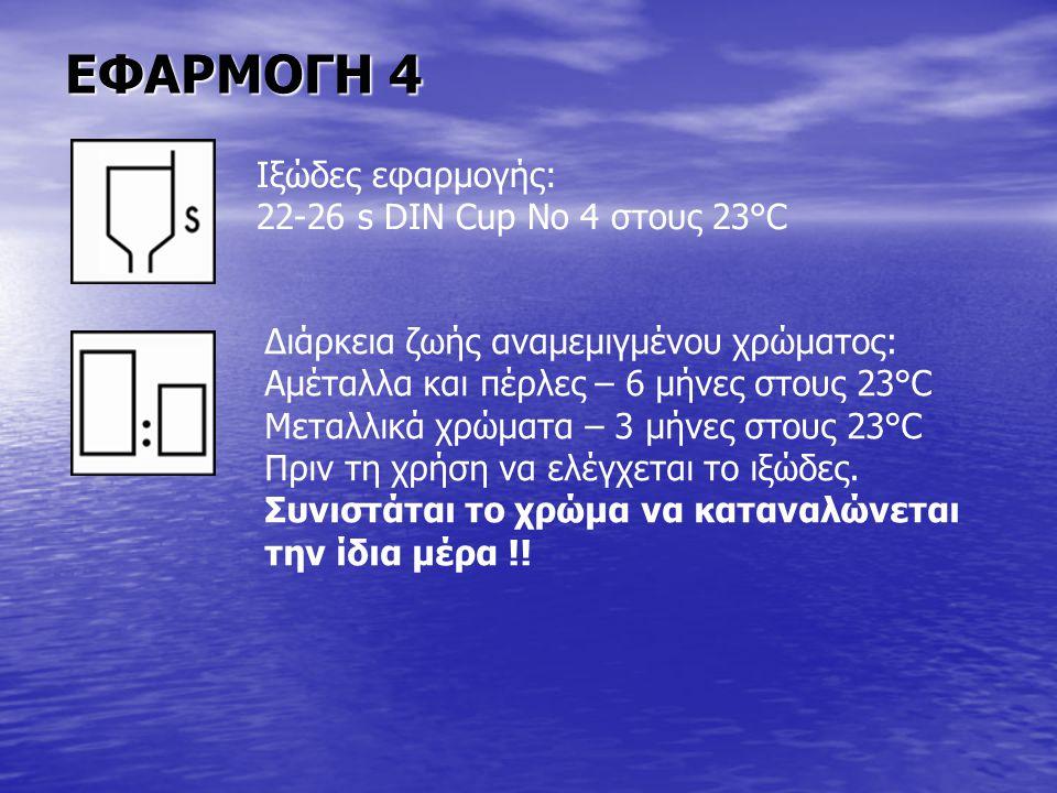 ΕΦΑΡΜΟΓΗ 4 Ιξώδες εφαρμογής: 22-26 s DIN Cup No 4 στους 23°C Διάρκεια ζωής αναμεμιγμένου χρώματος: Αμέταλλα και πέρλες – 6 μήνες στους 23°C Μεταλλικά