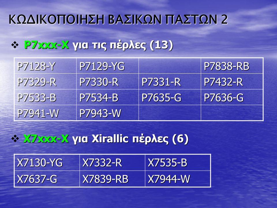 ΚΩΔΙΚΟΠΟΙΗΣΗ ΒΑΣΙΚΩΝ ΠΑΣΤΩΝ 2  P7xxx-X για τις πέρλες (13) P7128-Y P7129-YG P7838-RB P7329-RP7330-RP7331-RP7432-R P7533-BP7534-BP7635-GP7636-G P7941-