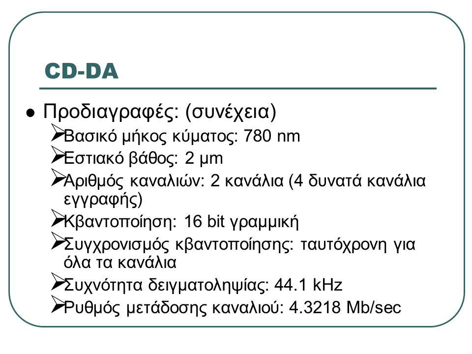 CD-DA  Προδιαγραφές: (συνέχεια)  Βασικό μήκος κύματος: 780 nm  Εστιακό βάθος: 2 μm  Αριθμός καναλιών: 2 κανάλια (4 δυνατά κανάλια εγγραφής)  Κβαν