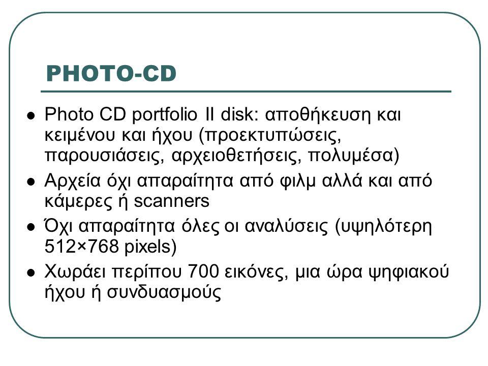 PHOTO-CD  Photo CD portfolio II disk: αποθήκευση και κειμένου και ήχου (προεκτυπώσεις, παρουσιάσεις, αρχειοθετήσεις, πολυμέσα)  Αρχεία όχι απαραίτητ