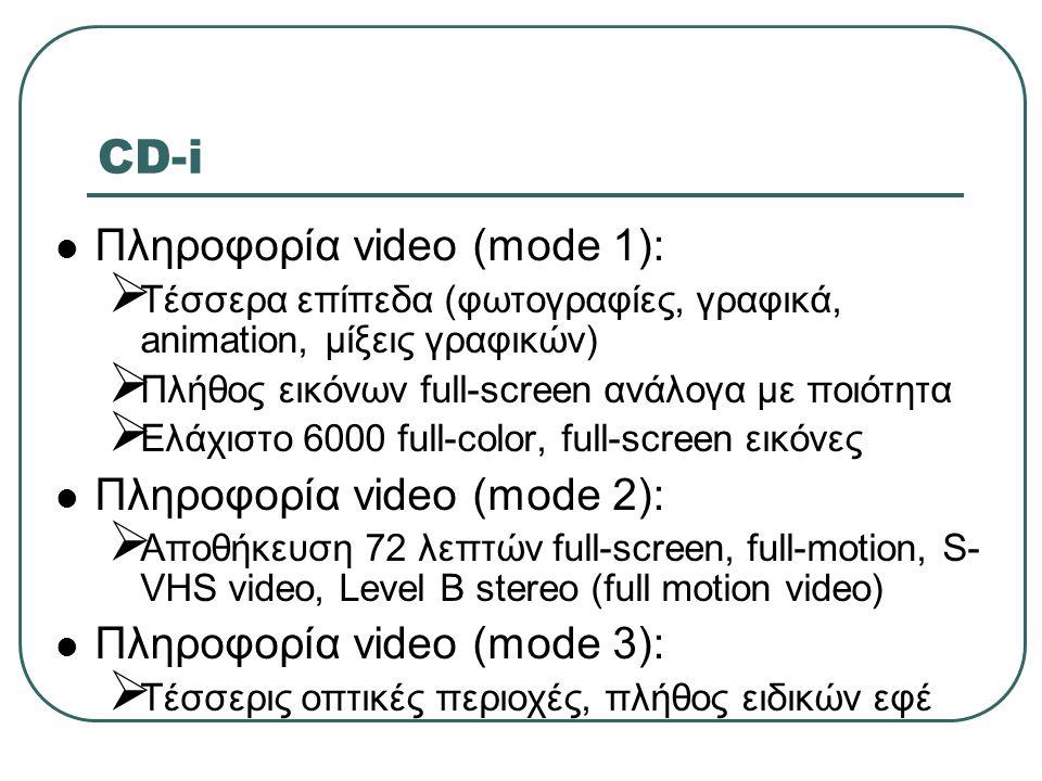 CD-i  Πληροφορία video (mode 1):  Τέσσερα επίπεδα (φωτογραφίες, γραφικά, animation, μίξεις γραφικών)  Πλήθος εικόνων full-screen ανάλογα με ποιότητ