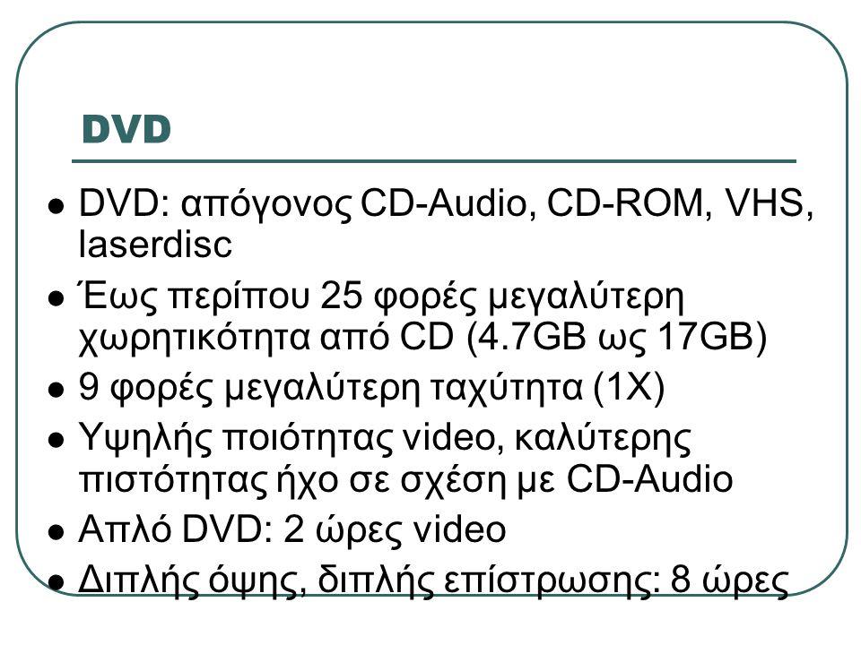 DVD  DVD: απόγονος CD-Audio, CD-ROM, VHS, laserdisc  Έως περίπου 25 φορές μεγαλύτερη χωρητικότητα από CD (4.7GB ως 17GB)  9 φορές μεγαλύτερη ταχύτη