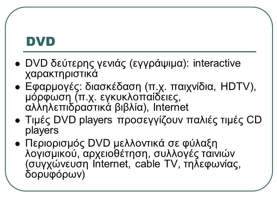 DVD  DVD δεύτερης γενιάς (εγγράψιμα): interactive χαρακτηριστικά  Εφαρμογές: διασκέδαση (π.χ. παιχνίδια, HDTV), μόρφωση (π.χ. εγκυκλοπαίδειες, αλληλ