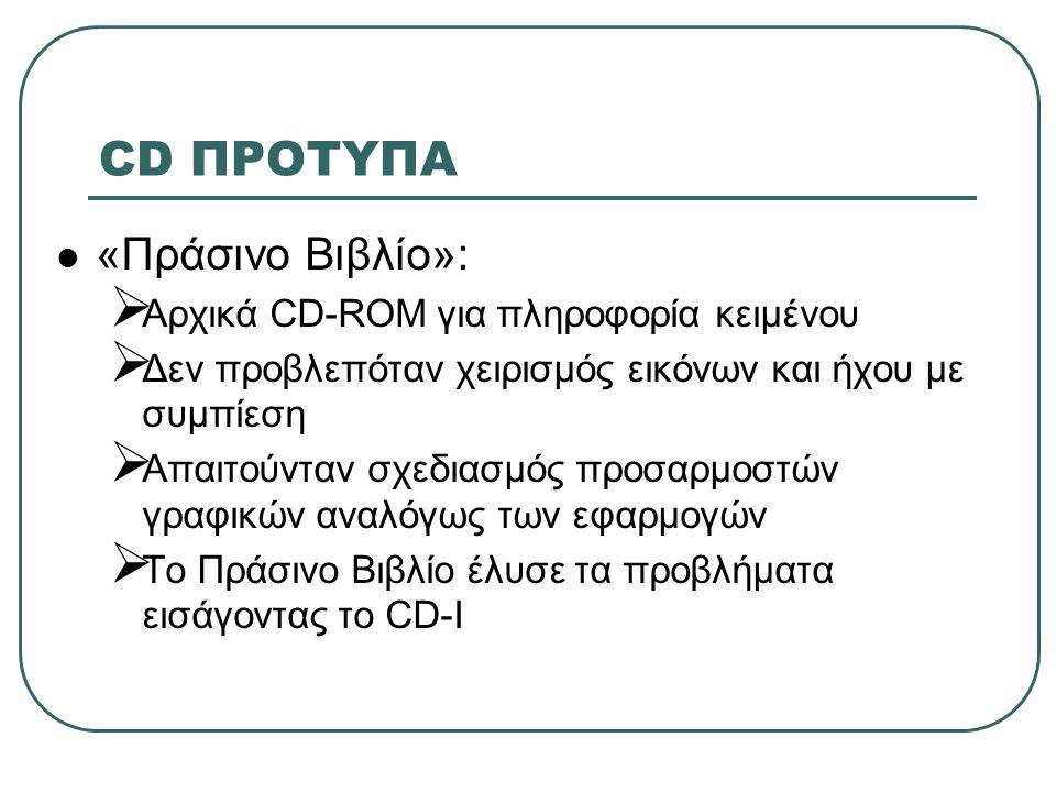 CD ΠΡΟΤΥΠΑ  «Πορτοκαλί Βιβλίο»:  Ανάπτυξη Photo-CD για αποθήκευση στατικών φωτογραφικών εικόνων σε διάφορες αναλύσεις  Εικόνες σε συμπιεσμένη μορφή (Kodak Image PAC) (Form 1, Mode 2 Πράσινου Βιβλίου)  Πρόσβαση: Photo-CD players, CD-I players, CD- ROM/XA drives (απαιτείται και κατάλληλο λογισμικό στα δύο τελευταία)  Photo-CD: δίσκος εγγράψιμος (μια φορά)