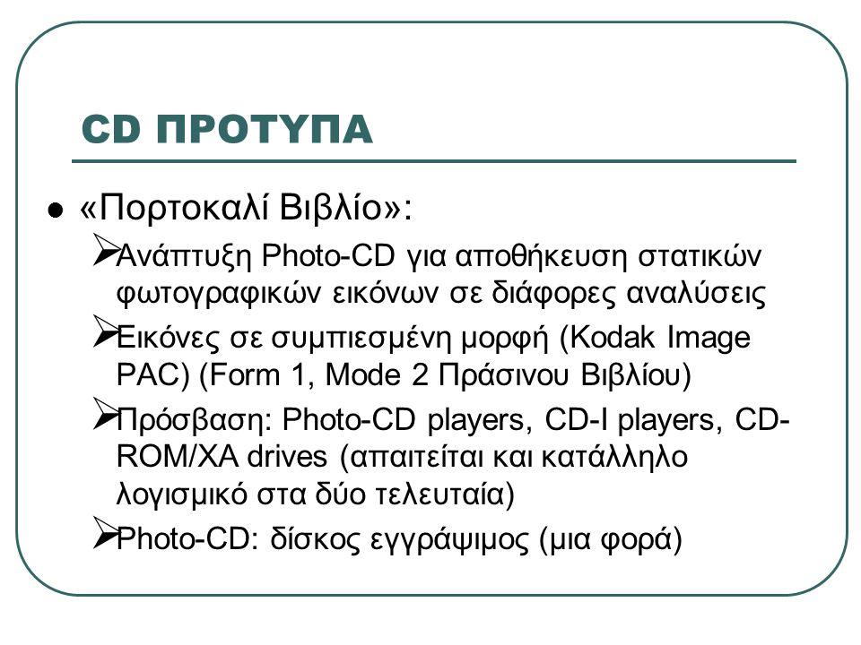 CD ΠΡΟΤΥΠΑ  «Πορτοκαλί Βιβλίο»:  Ανάπτυξη Photo-CD για αποθήκευση στατικών φωτογραφικών εικόνων σε διάφορες αναλύσεις  Εικόνες σε συμπιεσμένη μορφή