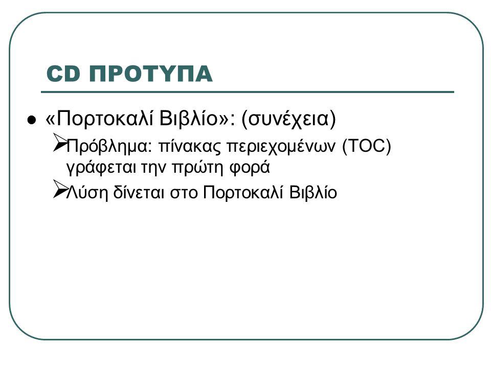 CD ΠΡΟΤΥΠΑ  «Πορτοκαλί Βιβλίο»: (συνέχεια)  Πρόβλημα: πίνακας περιεχομένων (TOC) γράφεται την πρώτη φορά  Λύση δίνεται στο Πορτοκαλί Βιβλίο