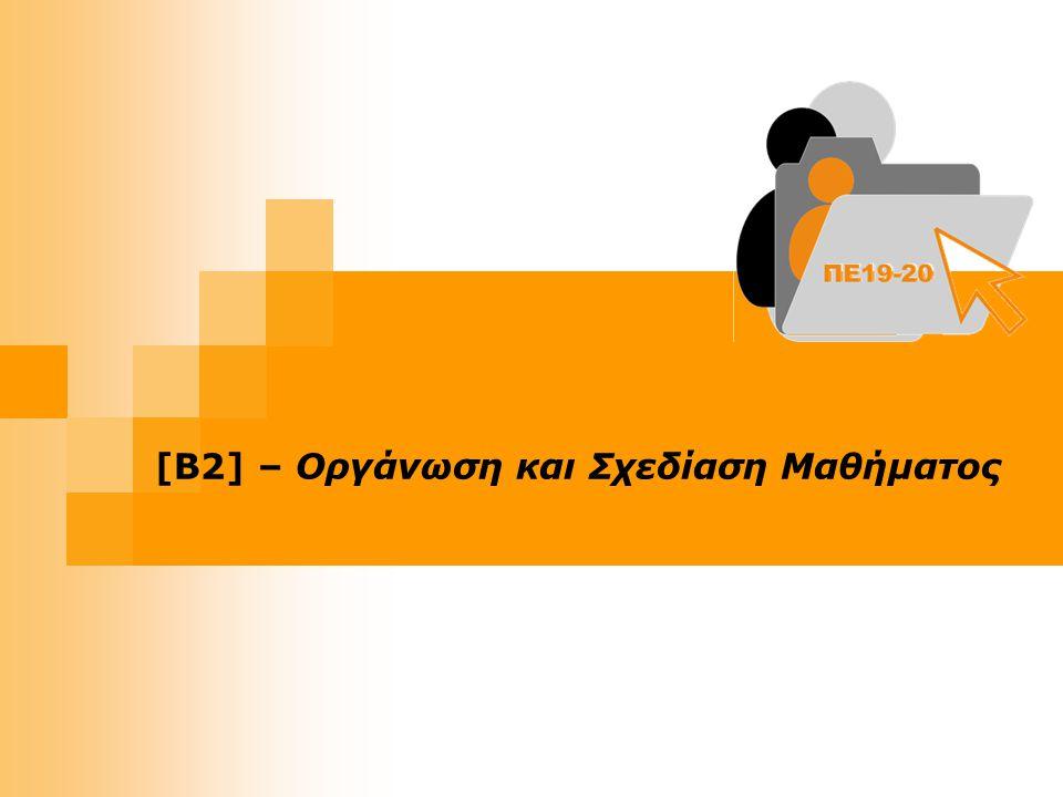[Β2] – Οργάνωση και Σχεδίαση Μαθήματος