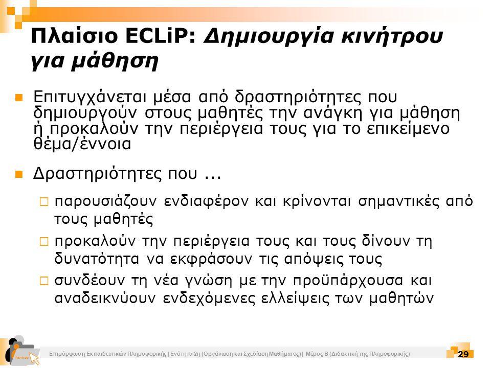 Επιμόρφωση Εκπαιδευτικών Πληροφορικής | Ενότητα 2η (Οργάνωση και Σχεδίαση Μαθήματος) | Μέρος Β (Διδακτική της Πληροφορικής) 29 Πλαίσιο ECLiP: Δημιουργ