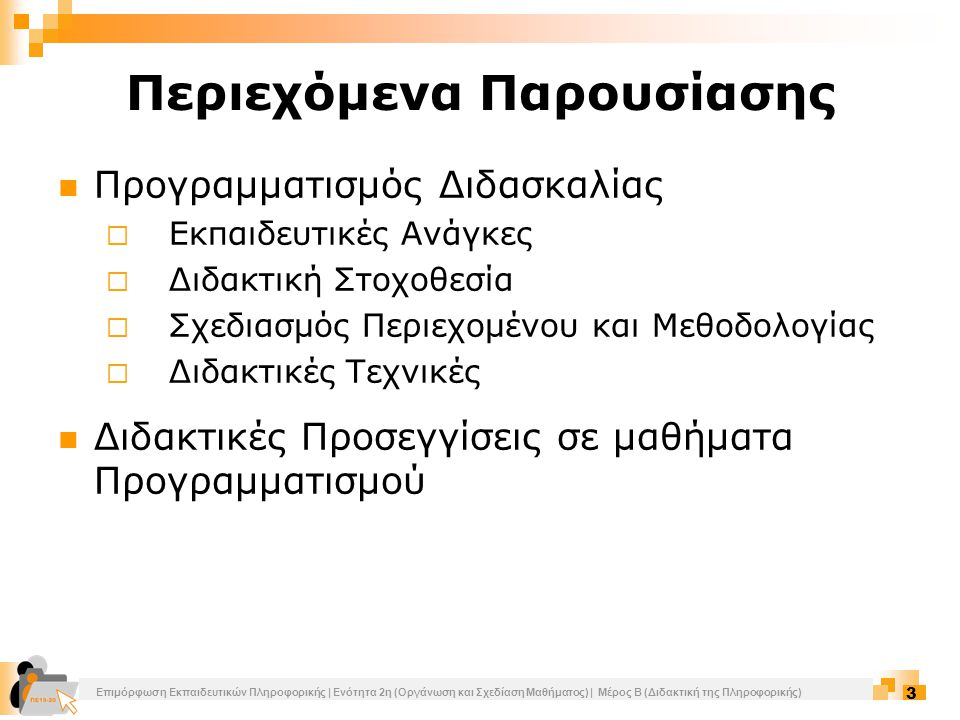 Επιμόρφωση Εκπαιδευτικών Πληροφορικής   Ενότητα 2η (Οργάνωση και Σχεδίαση Μαθήματος)   Μέρος Β (Διδακτική της Πληροφορικής) 14 Διδακτικές Τεχνικές ή Τεχνικές Διδασκαλίας  αφορά στο παιδαγωγικό «εργαλείο» που αξιοποιείται στο πλαίσιο των διδακτικο-μαθησιακών δραστηριοτήτων  χαρακτηρίζουν τη διδακτική μορφή της διδασκαλίας  πρέπει να χρησιμοποιούνται εναλλακτικά ανάλογα με τους διδακτικούς στόχους, τις συνθήκες, τις απαιτήσεις και τις ανάγκες των μαθητών