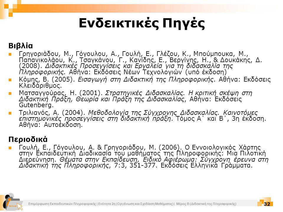 Επιμόρφωση Εκπαιδευτικών Πληροφορικής | Ενότητα 2η (Οργάνωση και Σχεδίαση Μαθήματος) | Μέρος Β (Διδακτική της Πληροφορικής) 32 Ενδεικτικές Πηγές Βιβλί