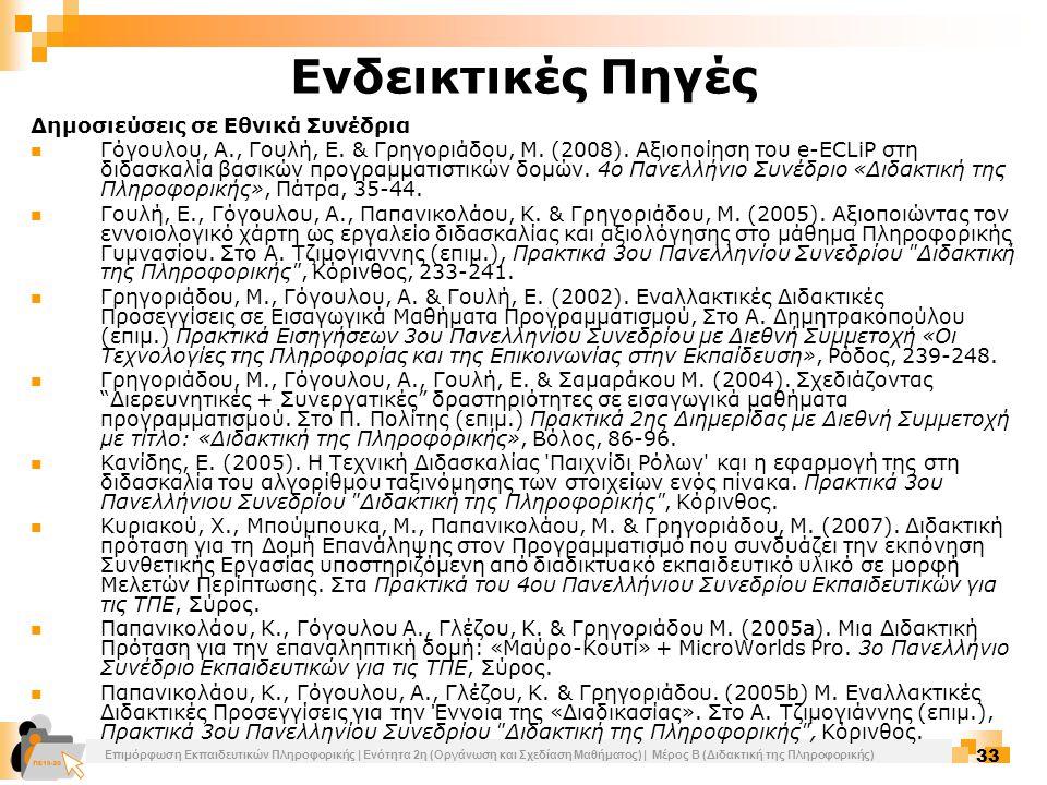 Επιμόρφωση Εκπαιδευτικών Πληροφορικής | Ενότητα 2η (Οργάνωση και Σχεδίαση Μαθήματος) | Μέρος Β (Διδακτική της Πληροφορικής) 33 Ενδεικτικές Πηγές Δημοσ