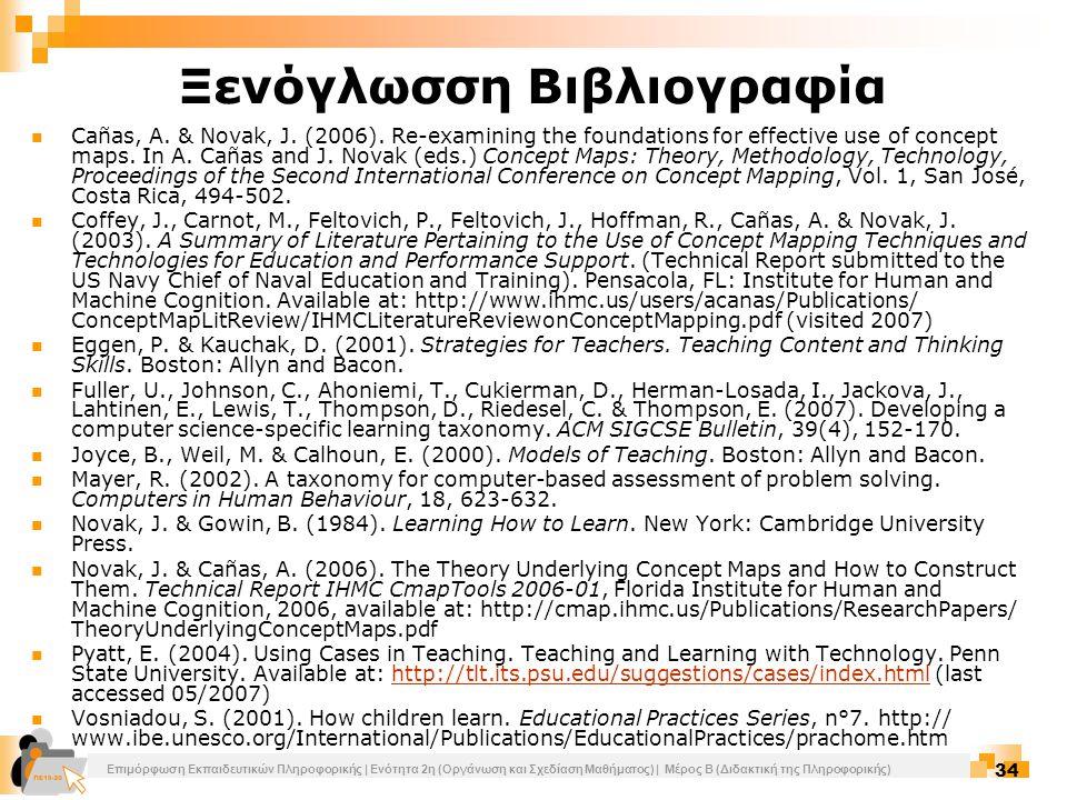 Επιμόρφωση Εκπαιδευτικών Πληροφορικής | Ενότητα 2η (Οργάνωση και Σχεδίαση Μαθήματος) | Μέρος Β (Διδακτική της Πληροφορικής) 34 Ξενόγλωσση Βιβλιογραφία