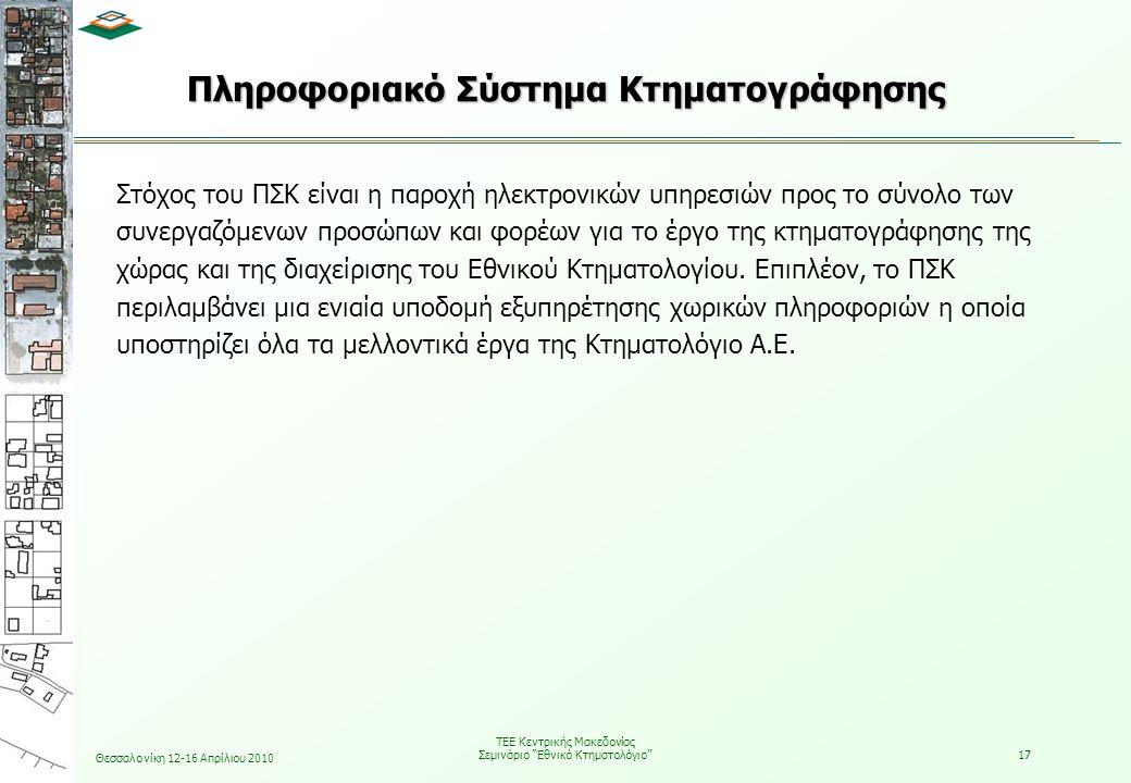 Θεσσαλονίκη 12-16 Απρίλιου 2010 ΤΕΕ Κεντρικής Μακεδονίας Σεμινάριο Εθνικό Κτηματολόγιο 17 Στόχος του ΠΣΚ είναι η παροχή ηλεκτρονικών υπηρεσιών προς το σύνολο των συνεργαζόμενων προσώπων και φορέων για το έργο της κτηματογράφησης της χώρας και της διαχείρισης του Εθνικού Κτηματολογίου.