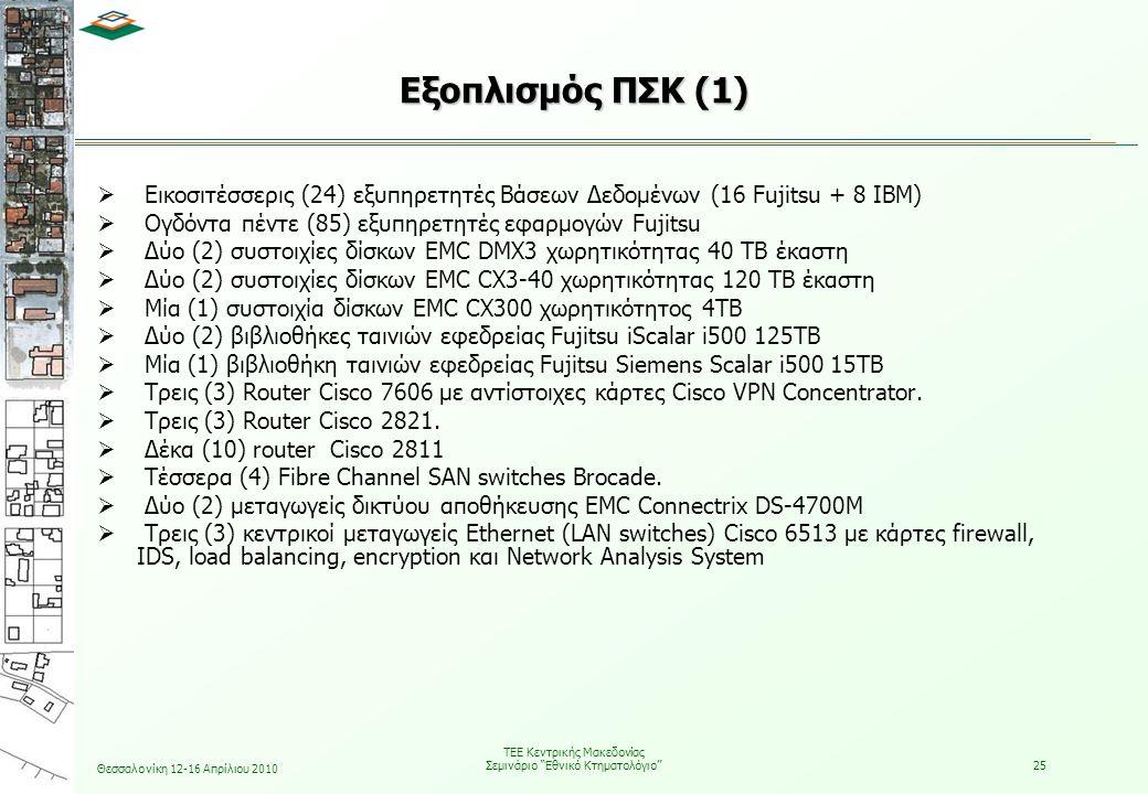 Θεσσαλονίκη 12-16 Απρίλιου 2010 ΤΕΕ Κεντρικής Μακεδονίας Σεμινάριο Εθνικό Κτηματολόγιο 25  Εικοσιτέσσερις (24) εξυπηρετητές Βάσεων Δεδομένων (16 Fujitsu + 8 ΙΒΜ)  Ογδόντα πέντε (85) εξυπηρετητές εφαρμογών Fujitsu  Δύο (2) συστοιχίες δίσκων EMC DMX3 χωρητικότητας 40 TB έκαστη  Δύο (2) συστοιχίες δίσκων EMC CX3-40 χωρητικότητας 120 TB έκαστη  Μία (1) συστοιχία δίσκων EMC CX300 χωρητικότητος 4ΤΒ  Δύο (2) βιβλιοθήκες ταινιών εφεδρείας Fujitsu iScalar i500 125TB  Μία (1) βιβλιοθήκη ταινιών εφεδρείας Fujitsu Siemens Scalar i500 15TB  Τρεις (3) Router Cisco 7606 με αντίστοιχες κάρτες Cisco VPN Concentrator.