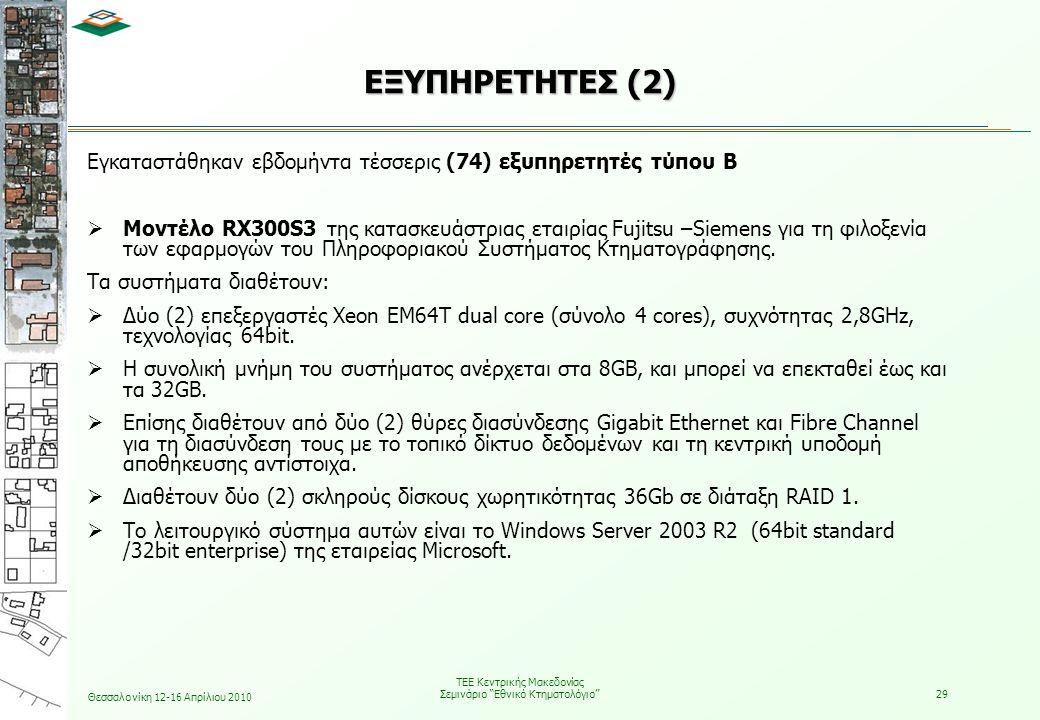 Θεσσαλονίκη 12-16 Απρίλιου 2010 ΤΕΕ Κεντρικής Μακεδονίας Σεμινάριο Εθνικό Κτηματολόγιο 29 Εγκαταστάθηκαν εβδομήντα τέσσερις (74) εξυπηρετητές τύπου Β  Mοντέλο RX300S3 της κατασκευάστριας εταιρίας Fujitsu –Siemens για τη φιλοξενία των εφαρμογών του Πληροφοριακού Συστήματος Κτηματογράφησης.