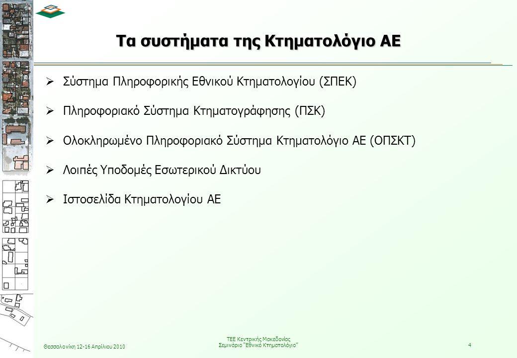 Θεσσαλονίκη 12-16 Απρίλιου 2010 ΤΕΕ Κεντρικής Μακεδονίας Σεμινάριο Εθνικό Κτηματολόγιο 4 Τα συστήματα της Κτηματολόγιο ΑΕ  Σύστημα Πληροφορικής Εθνικού Κτηματολογίου (ΣΠΕΚ)  Πληροφοριακό Σύστημα Κτηματογράφησης (ΠΣΚ)  Ολοκληρωμένο Πληροφοριακό Σύστημα Κτηματολόγιο ΑΕ (ΟΠΣΚΤ)  Λοιπές Υποδομές Εσωτερικού Δικτύου  Ιστοσελίδα Κτηματολογίου ΑΕ