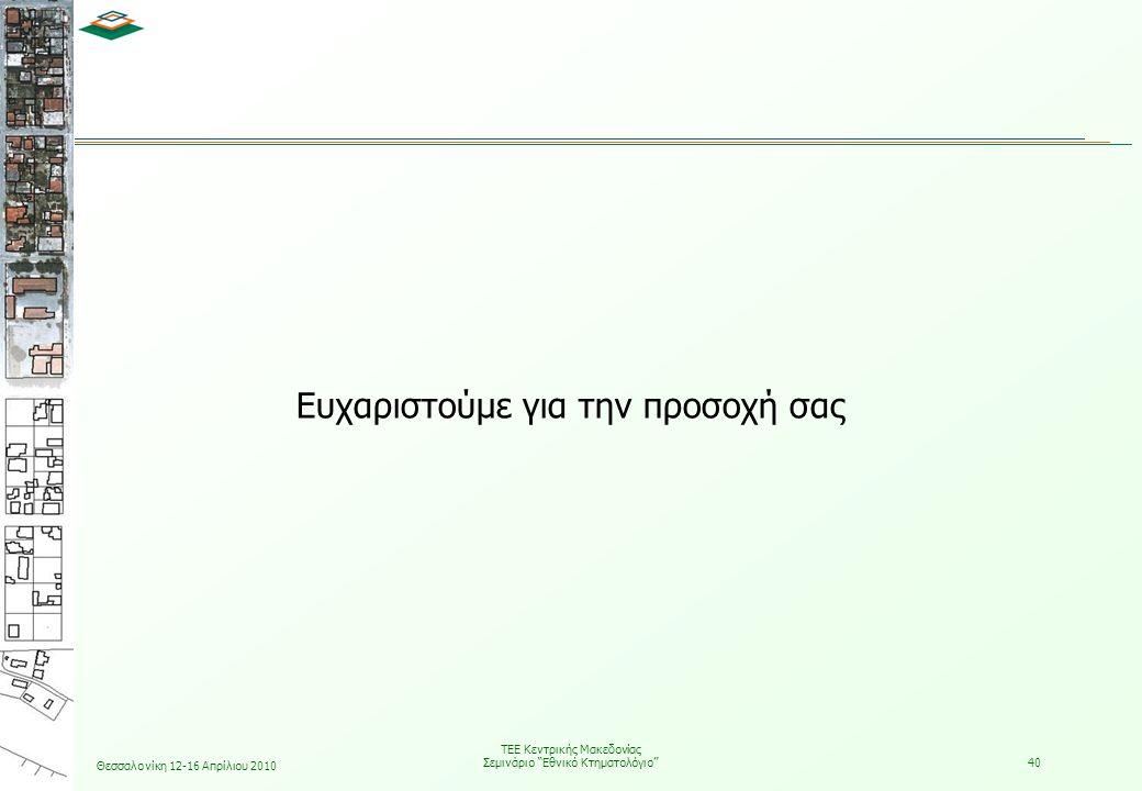Θεσσαλονίκη 12-16 Απρίλιου 2010 ΤΕΕ Κεντρικής Μακεδονίας Σεμινάριο Εθνικό Κτηματολόγιο 40 Ευχαριστούμε για την προσοχή σας