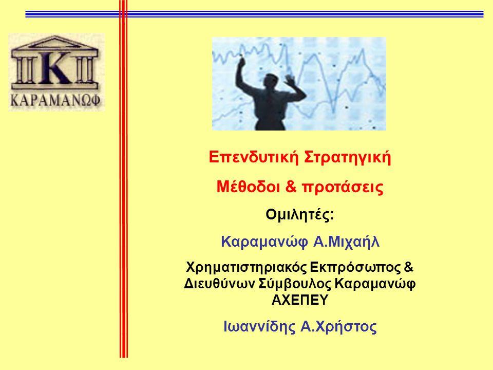 Επενδυτική Στρατηγική Μέθοδοι & προτάσεις Ομιλητές: Καραμανώφ Α.Μιχαήλ Χρηματιστηριακός Εκπρόσωπος & Διευθύνων Σύμβουλος Καραμανώφ ΑΧΕΠΕΥ Ιωαννίδης Α.