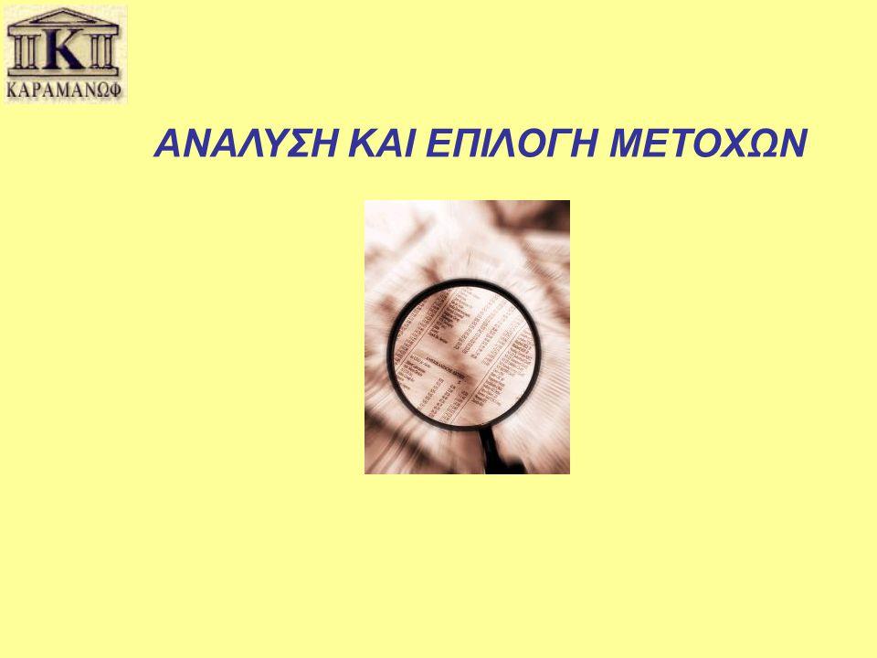 Ανάλυση και Επιλογή Μετοχών Η ανάλυση και επιλογή μετοχών αποτελεί το κλειδί στην αναζήτηση υψηλών αποδόσεων.