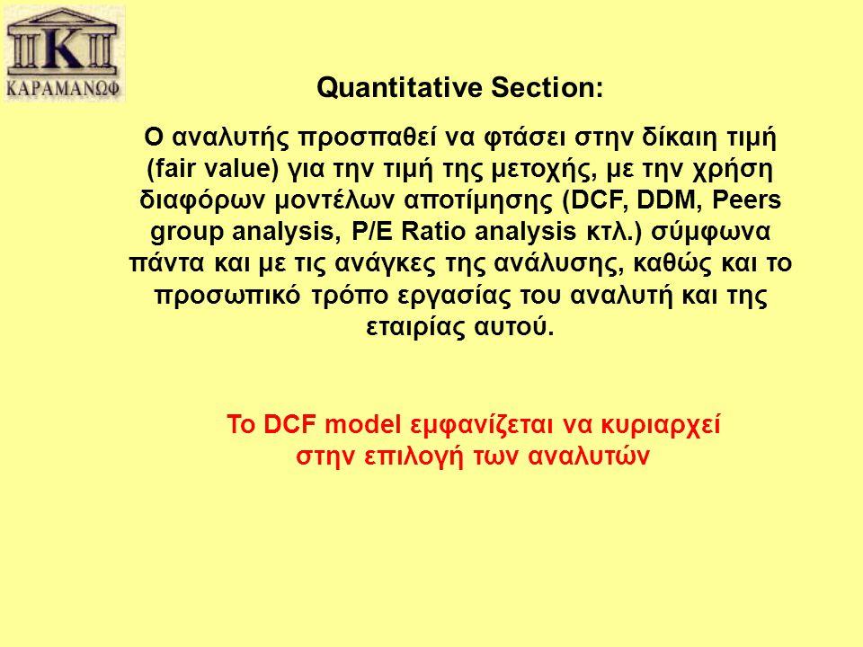 Quantitative Section: Ο αναλυτής προσπαθεί να φτάσει στην δίκαιη τιμή (fair value) για την τιμή της μετοχής, με την χρήση διαφόρων μοντέλων αποτίμησης