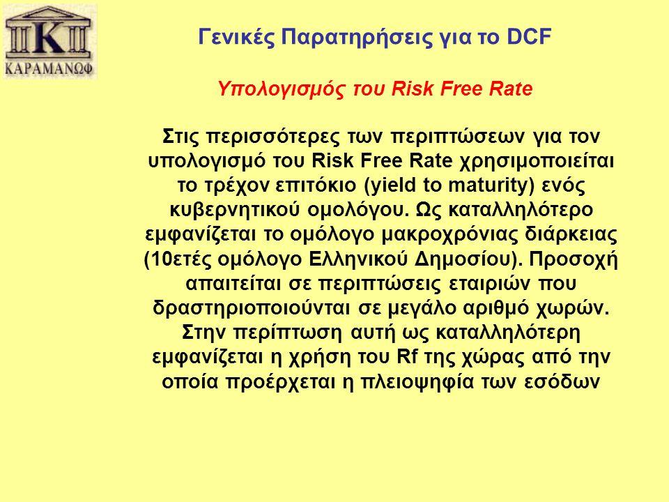 Γενικές Παρατηρήσεις για το DCF Υπολογισμός του Risk Free Rate Στις περισσότερες των περιπτώσεων για τον υπολογισμό του Risk Free Rate χρησιμοποιείται