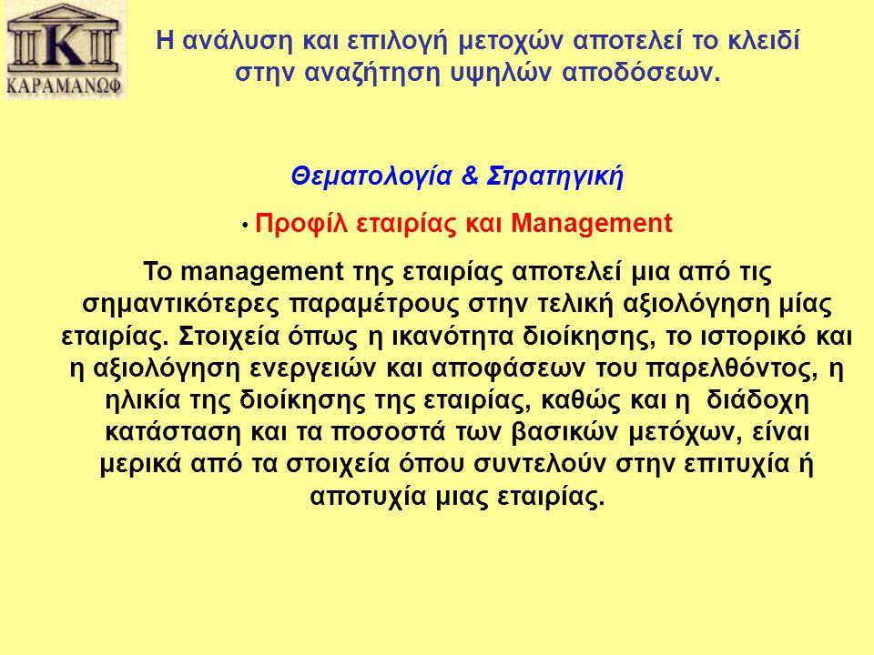 Η ανάλυση και επιλογή μετοχών αποτελεί το κλειδί στην αναζήτηση υψηλών αποδόσεων. Θεματολογία & Στρατηγική • Προφίλ εταιρίας και Management Το managem