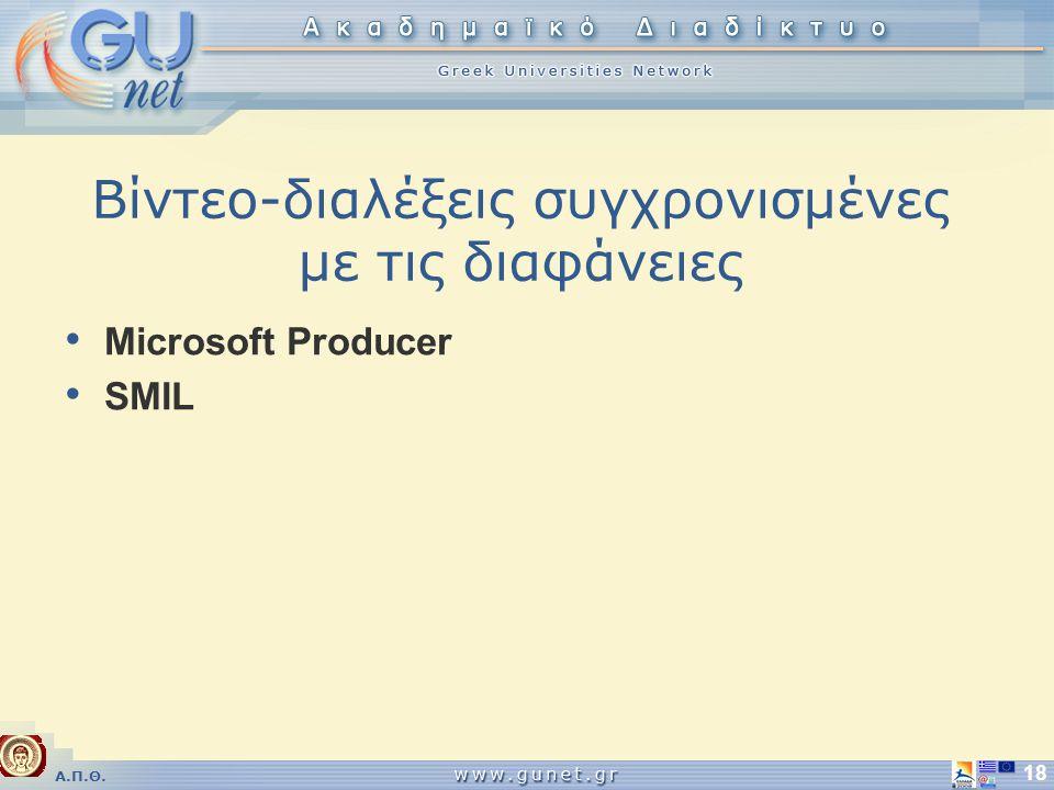 Α.Π.Θ. 18 Βίντεο-διαλέξεις συγχρονισμένες με τις διαφάνειες • Microsoft Producer • SMIL