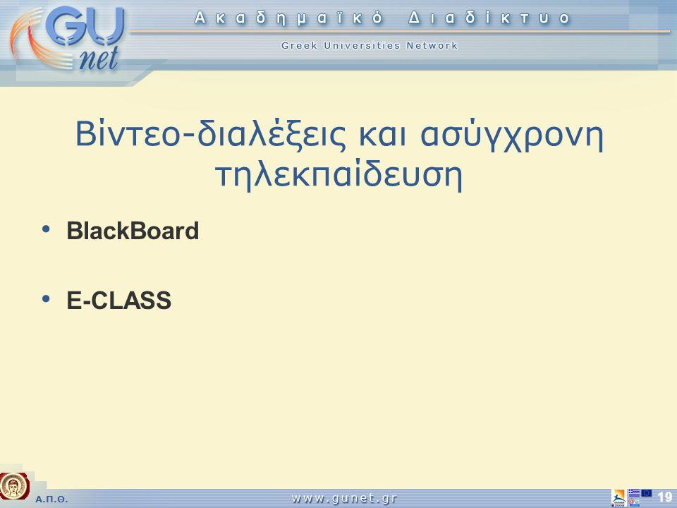 Α.Π.Θ. 19 Βίντεο-διαλέξεις και ασύγχρονη τηλεκπαίδευση • BlackBoard • E-CLASS