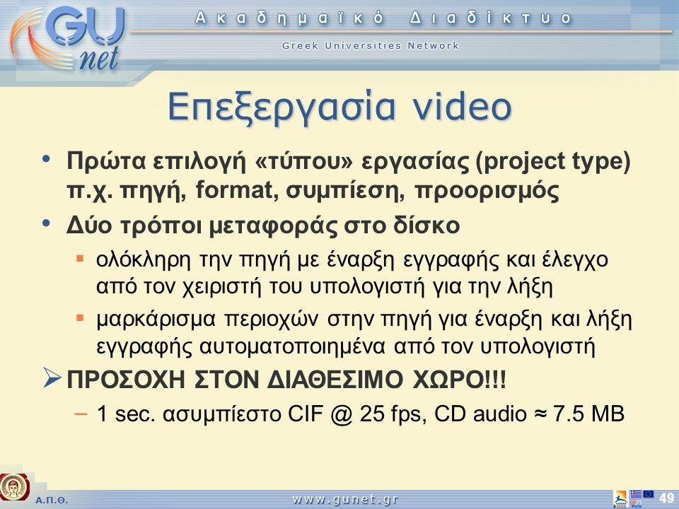 Α.Π.Θ. 49 Επεξεργασία video • Πρώτα επιλογή «τύπου» εργασίας (project type) π.χ.