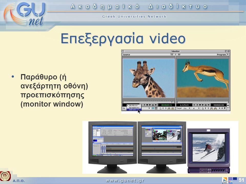 Α.Π.Θ. 51 Επεξεργασία video • Παράθυρο (ή ανεξάρτητη οθόνη) προεπισκόπησης (monitor window)