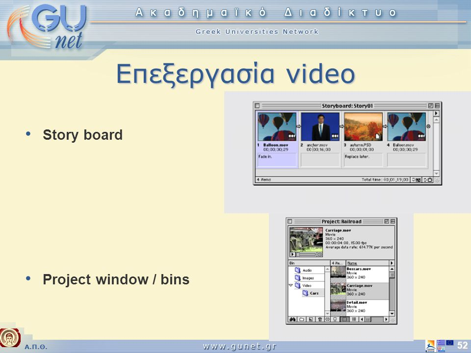 Α.Π.Θ. 52 Επεξεργασία video • Story board • Project window / bins