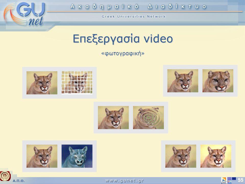 Α.Π.Θ. 55 Επεξεργασία video «φωτογραφική»