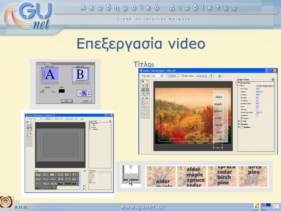 Α.Π.Θ. 56 Επεξεργασία video Τίτλοι