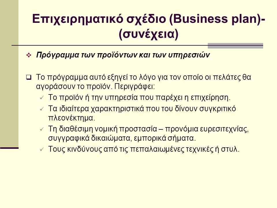 Επιχειρηματικό σχέδιο (Business plan)- (συνέχεια)  Πρόγραμμα των προϊόντων και των υπηρεσιών  Το πρόγραμμα αυτό εξηγεί το λόγο για τον οποίο οι πελάτες θα αγοράσουν το προϊόν.
