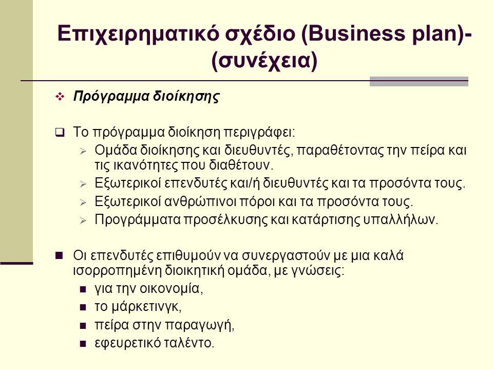 Επιχειρηματικό σχέδιο (Business plan)- (συνέχεια)  Πρόγραμμα διοίκησης  Το πρόγραμμα διοίκηση περιγράφει:  Ομάδα διοίκησης και διευθυντές, παραθέτοντας την πείρα και τις ικανότητες που διαθέτουν.