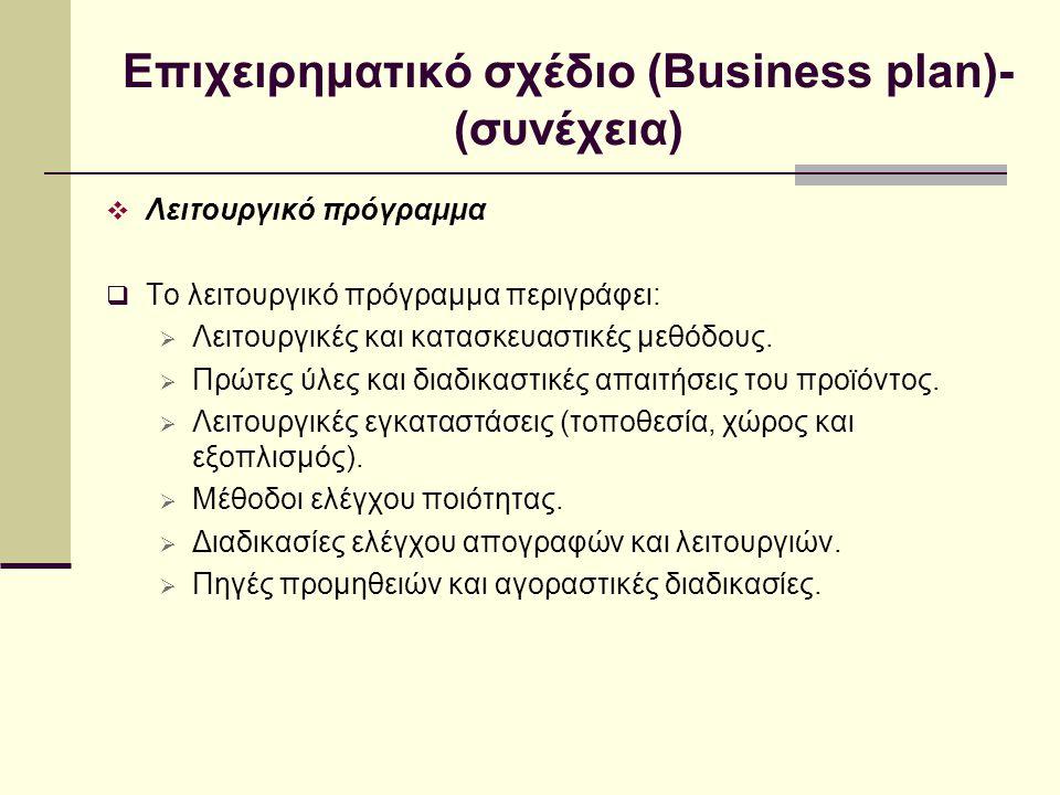 Επιχειρηματικό σχέδιο (Business plan)- (συνέχεια)  Λειτουργικό πρόγραμμα  To λειτουργικό πρόγραμμα περιγράφει:  Λειτουργικές και κατασκευαστικές μεθόδους.