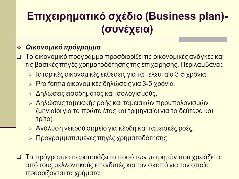 Επιχειρηματικό σχέδιο (Business plan)- (συνέχεια)  Οικονομικό πρόγραμμα  Το οικονομικό πρόγραμμα προσδιορίζει τις οικονομικές ανάγκες και τις βασικές πηγές χρηματοδότησης της επιχείρησης.