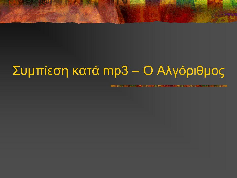 Συμπίεση κατά mp3 – Ο Αλγόριθμος