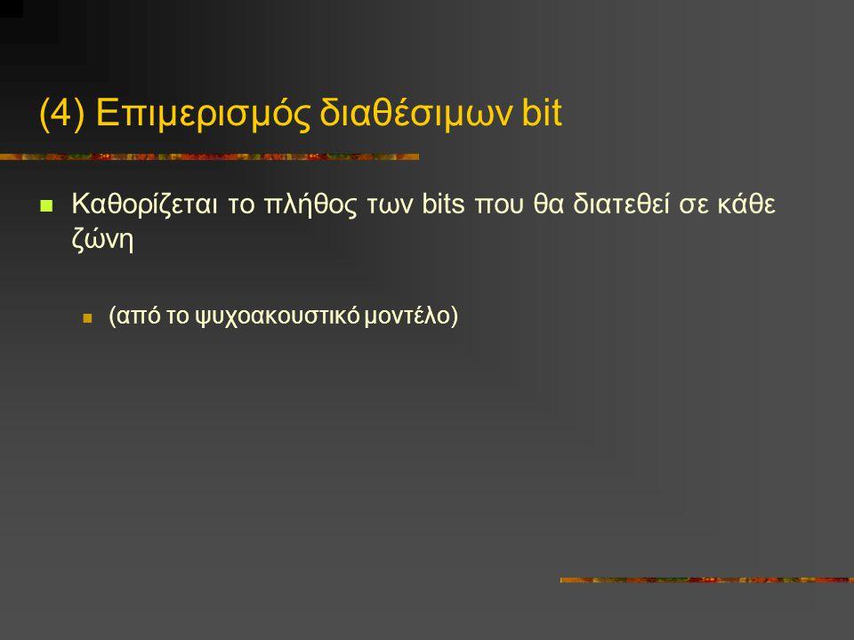 (4) Επιμερισμός διαθέσιμων bit  Καθορίζεται το πλήθος των bits που θα διατεθεί σε κάθε ζώνη  (από το ψυχοακουστικό μοντέλο)