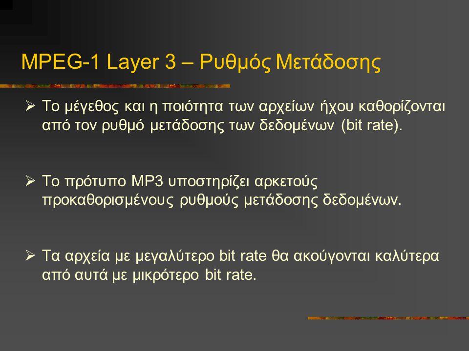 MPEG-1 Layer 3 – Ρυθμός Μετάδοσης  Το μέγεθος και η ποιότητα των αρχείων ήχου καθορίζονται από τον ρυθμό μετάδοσης των δεδομένων (bit rate).
