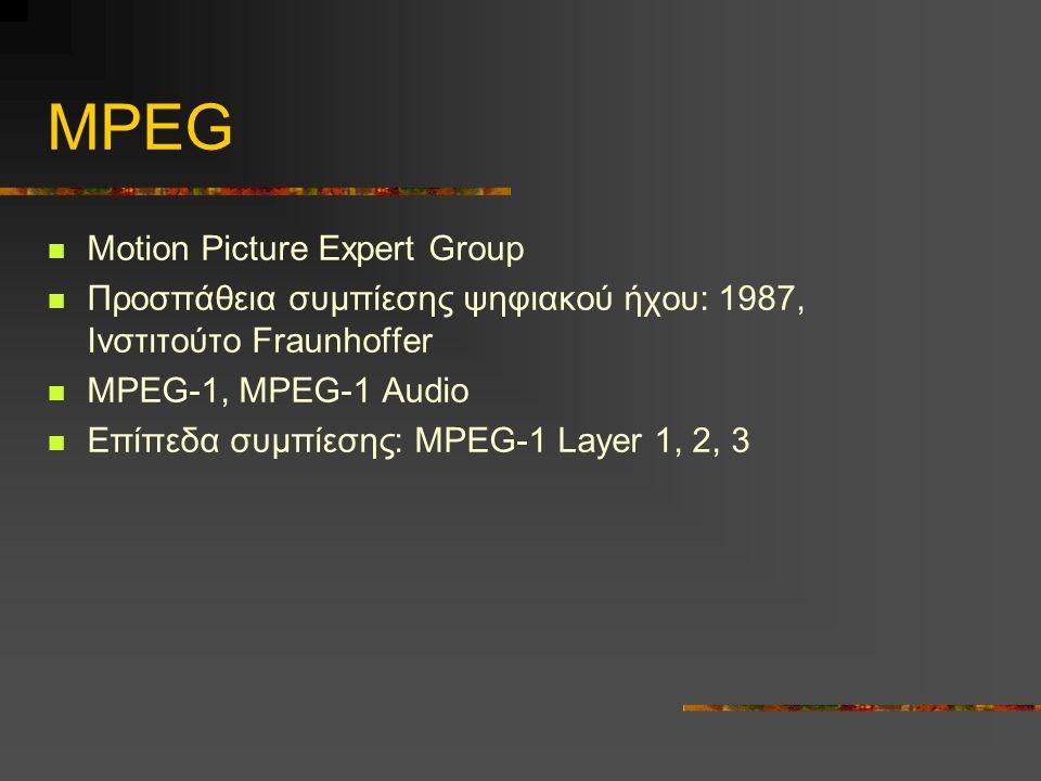 MPEG  Motion Picture Expert Group  Προσπάθεια συμπίεσης ψηφιακού ήχου: 1987, Ινστιτούτο Fraunhoffer  MPEG-1, MPEG-1 Audio  Επίπεδα συμπίεσης: MPEG-1 Layer 1, 2, 3