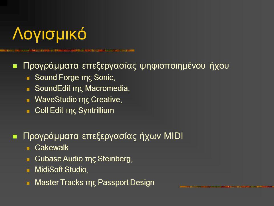 Λογισμικό  Προγράμματα επεξεργασίας ψηφιοποιημένου ήχου  Sound Forge της Sonic,  SoundEdit της Macromedia,  WaveStudio της Creative,  Coll Edit της Syntrillium  Προγράμματα επεξεργασίας ήχων MIDI  Cakewalk  Cubase Audio της Steinberg,  MidiSoft Studio,  Master Tracks της Passport Design