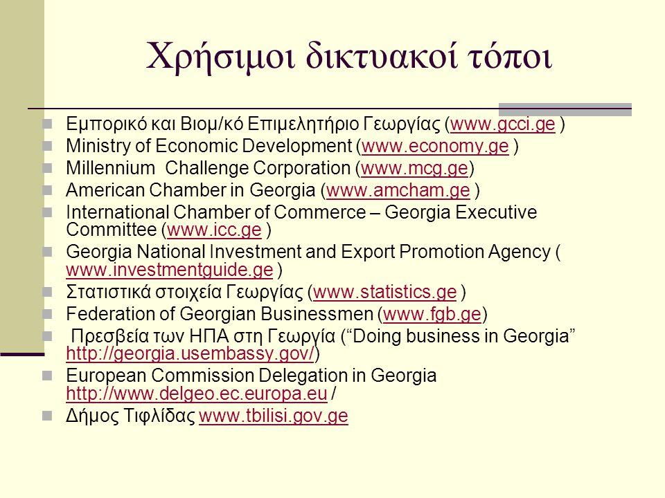 Χρήσιμοι δικτυακοί τόποι  Εμπορικό και Βιομ/κό Επιμελητήριο Γεωργίας (www.gcci.ge )www.gcci.ge  Ministry of Economic Development (www.economy.ge )ww