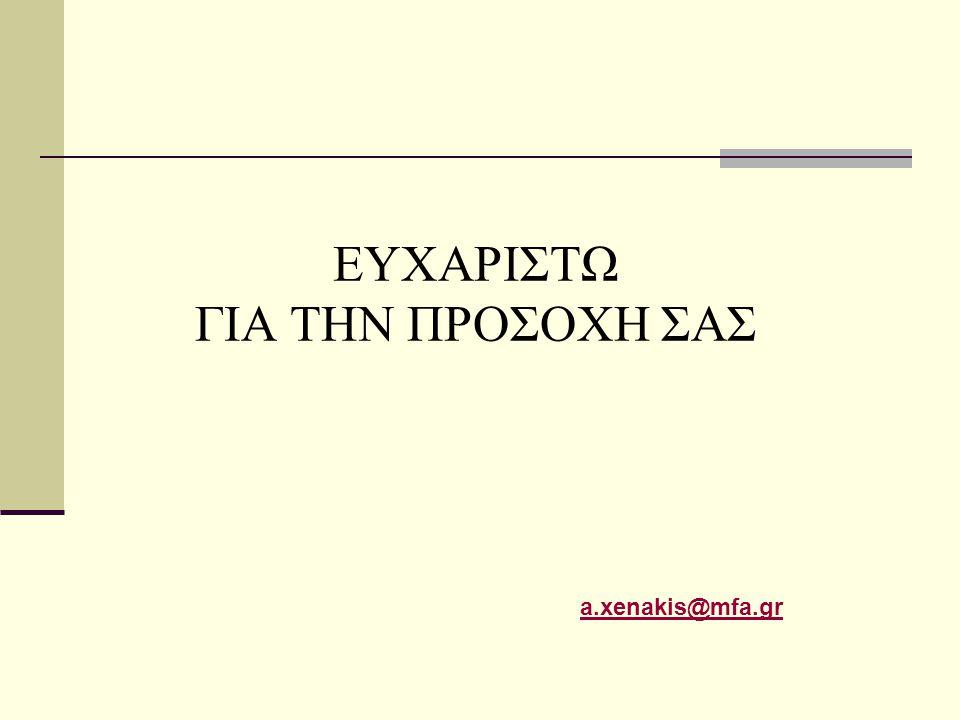ΕΥΧΑΡΙΣΤΩ ΓΙΑ ΤΗΝ ΠΡΟΣΟΧΗ ΣΑΣ a.xenakis@mfa.gr