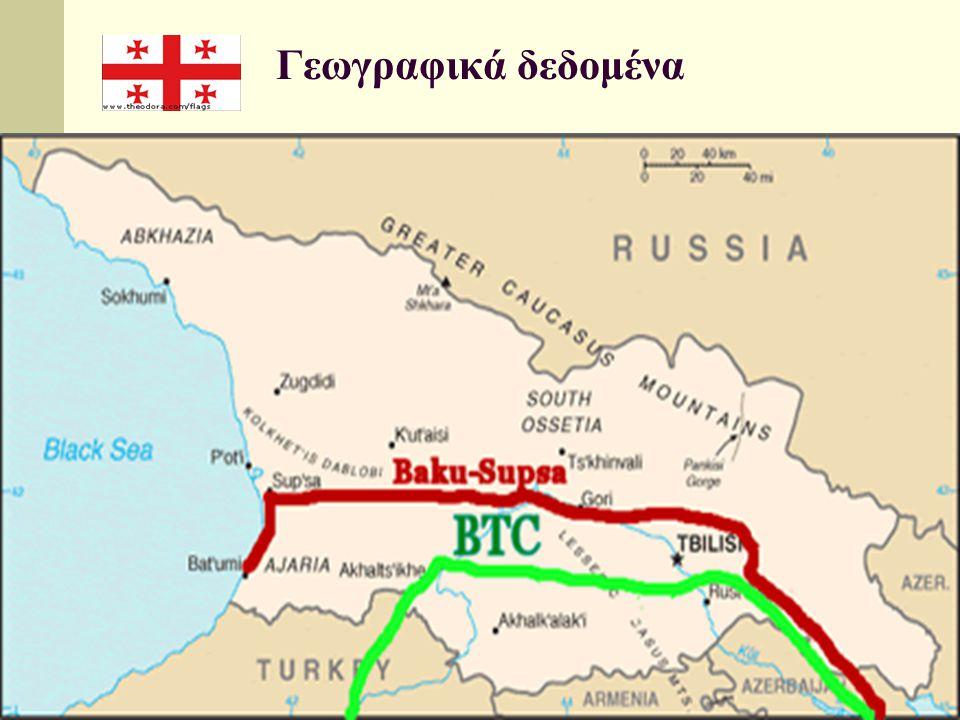 Η οικονομική δραστηριότητα της Τουρκίας στη Γεωργία  Η διατάραξη των σχέσεων με τη Ρωσία ήδη από τις αρχές της 10-ετίας 90, υποχρέωσε τη Γεωργία να αναζητήσει εναλλακτικές λύσεις για προμήθειες και εξαγωγικές αγορές.