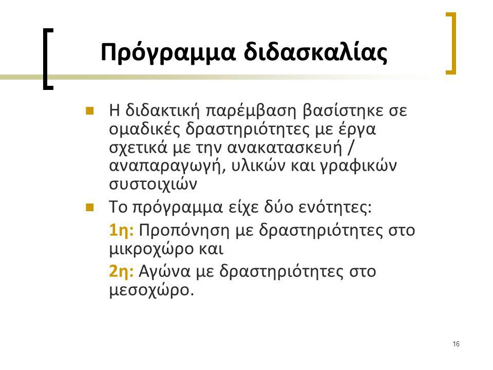 16  Η διδακτική παρέμβαση βασίστηκε σε ομαδικές δραστηριότητες με έργα σχετικά με την ανακατασκευή / αναπαραγωγή, υλικών και γραφικών συστοιχιών  Το πρόγραμμα είχε δύο ενότητες: 1η: Προπόνηση με δραστηριότητες στο μικροχώρο και 2η: Αγώνα με δραστηριότητες στο μεσοχώρο.